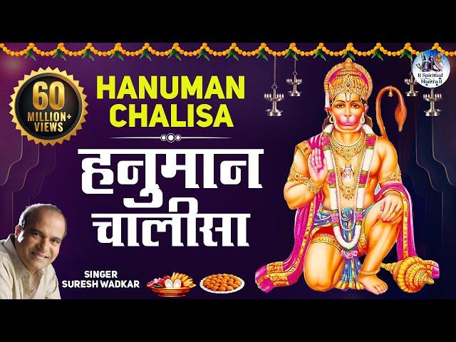 Shree Hanuman Chalisa 8 Times With Subtitles | Jai Hanuman Gyan Gun Sagar By Suresh Wadkar Full Song
