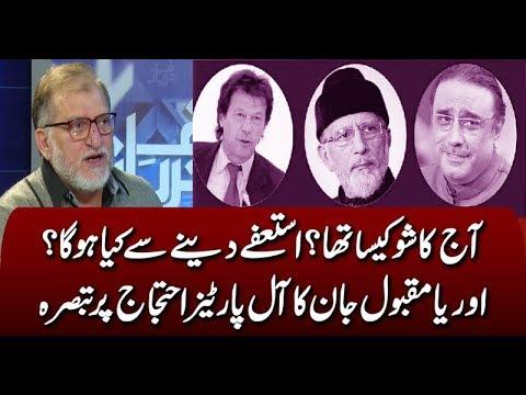 Harf e Raaz with Orya Maqbool Jan | 17 JAN 2018 | Neo News
