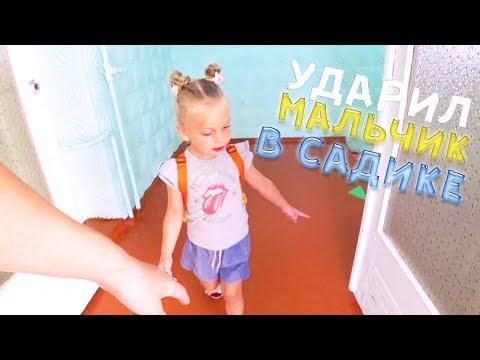 VLOG Ника пошла в детский сад и ... / Садик и сложности
