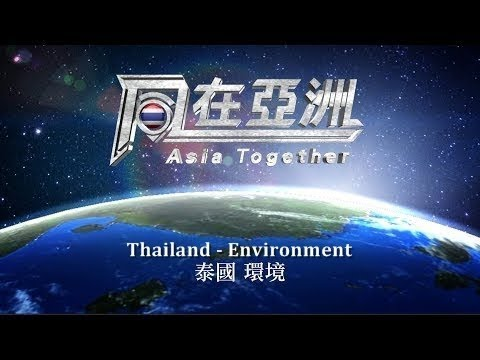 20170912【Asia Together】Thailand - Environment