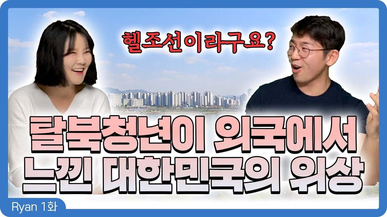 【Ryan 1화】 북한과 외국을 경험한 청년이 바라본 한국은?