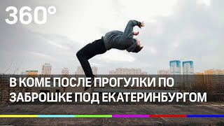 Школьник в коме после прыжка с заброшки под Екатеринбургом