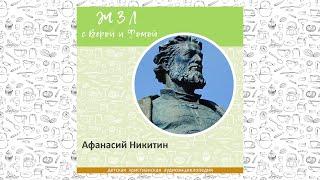 Афанасий Никитин / Вопросы Веры и Фомы ЖЗЛ