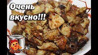 Вкусные баклажаны с грибами и чесноком. Очень Вкусно!
