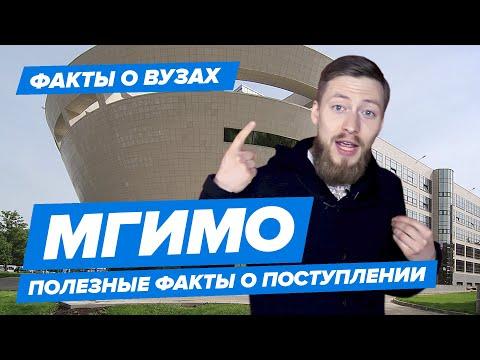 МГИМО - КАК ПОСТУПИТЬ? | Московский Государственный Институт Международных Отношений - 10 фактов