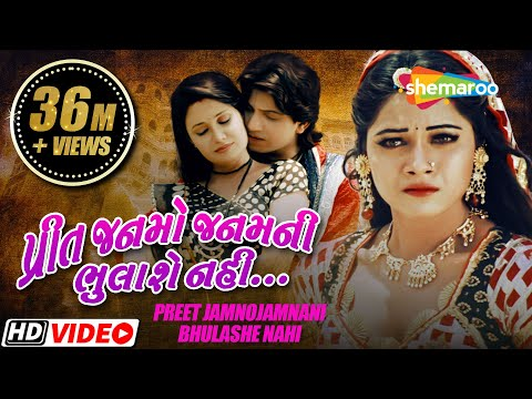 Preet Janmo Janam Ni Bhulase Nahi | Full Movie | Vikram Thakor | Mamta Soni | Pranjal Bhatt