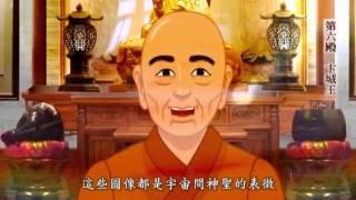 《玉历☯宝钞》07:✰ 第六殿 卞城王大狱 ✰