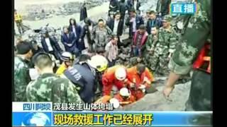 В Китае после оползня пропали более 140 человек