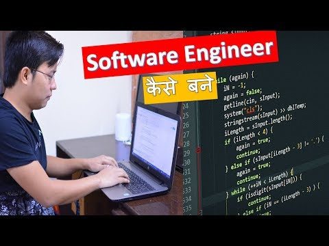 How to Become a Software Engineer? Software Developer kaise bane ?