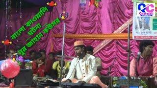 Nur jahan Kausor~নুর জাহান কউসর~Bengali Qawwali   by Amjad Ali Qawwal   9932669016