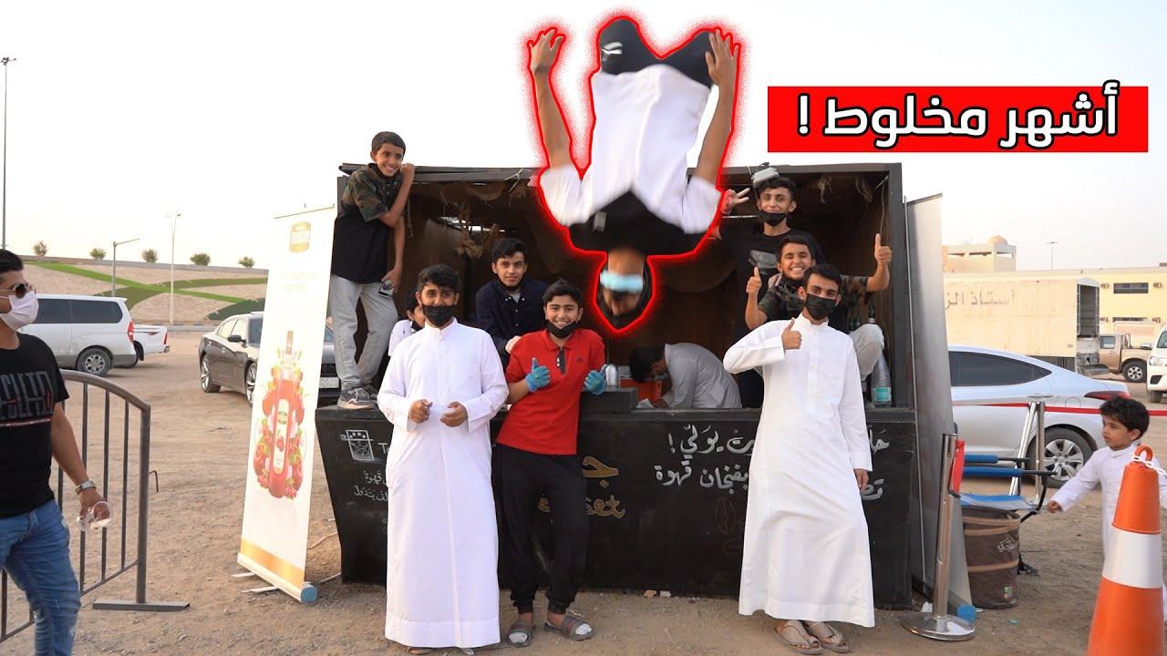 أسرع وأصغر تجار بالسعودية 💰😂🍹 | #فلوق بريده