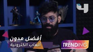 أحمد النشيط يتحدث عن ترشيحه لجائزة أفضل مدون ألعاب الكترونية