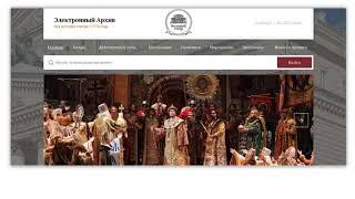 Электронный архив музея Большого театра