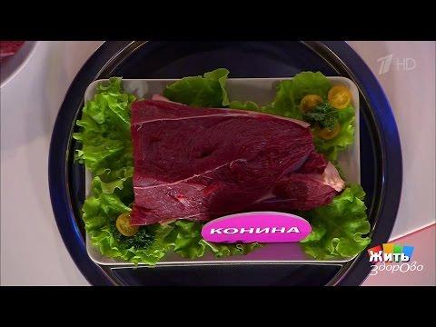 Конина. Диетическое мясо. Жить здорово! (19.04.2017)