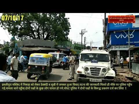 Khandwa news,देवंबदी व सुन्नी के बीच चले लात घूँसे