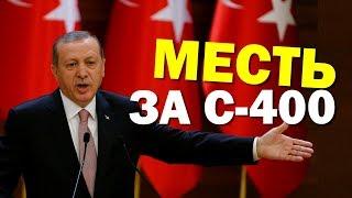 Американцы готовят удар по Турции чужими руками