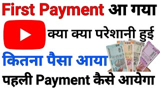 First Payment ON YouTube आ गयी  पहली Payment Receive Fist Payment YouTube की Kitne Time Laga