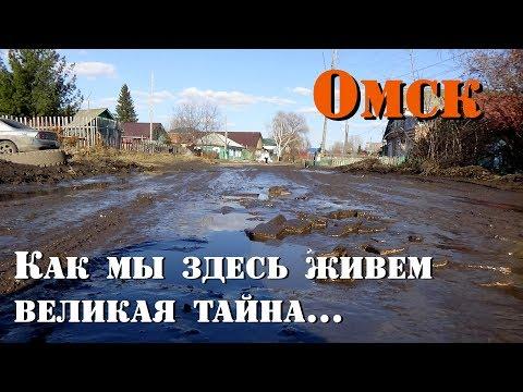 Омск  Реальность дорог Северки  застряли в средневековье