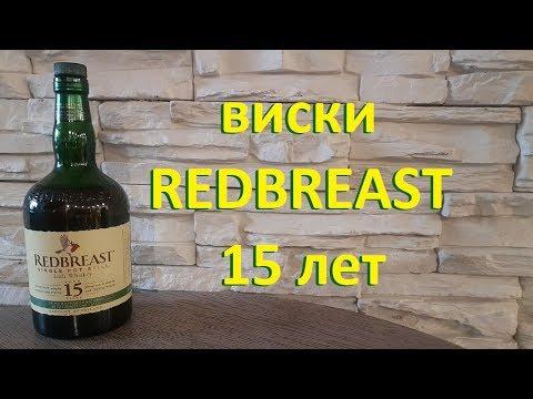 Ирландский виски  REDBREAST 15 лет, обзор и дегустация