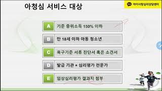 21년 충남 천안시 아동청소년심리지원서비스 기준정보