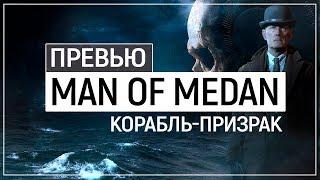 Until Dawn на корабле! - Dark Pictures: Man of Medan Превью | Демо