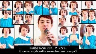 「留学生」/MONKEY MAJIK × 岡崎体育(キッチンの道具&ビートボックスでカバー)