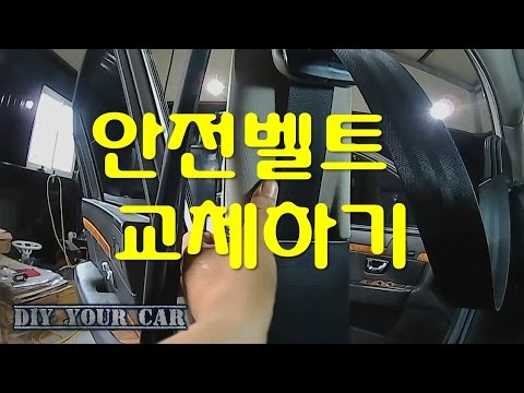 [DIYYOURCAR#35]안전벨트교체(HOW TO REPLACEMENT SEATBEL