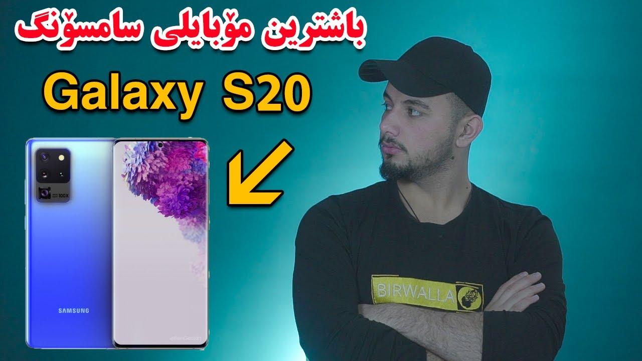 Galaxy S20 Kurdish | باشترین مۆبایلی سامسۆنگ