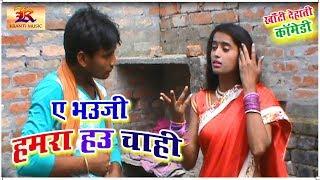 W2. COMEDY VIDEO | YE BHAUJI HAMARA HAU CHAHI | BHOJPURI COMEDY | BHOJPURI DEHATI COMEDY |