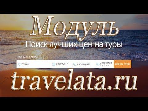 Модуль-Поиск лучших цен на #туры на сайте Травелата!Пользуйтесь правильно!