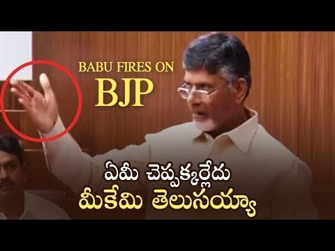 CM Chandrababu Naidu fires on BJP, Jagan and Pavan Kalyan || 2day 2morrow