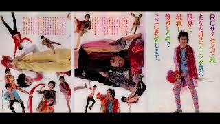 忌野清志郎&仲井戸麗市(ex.RC SUCCESSION) in FMワンダーランド  [1994.12.11 O.A.]