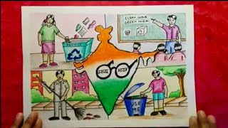 Clean India poster for kids | Swatch bharat abhiyan drawing