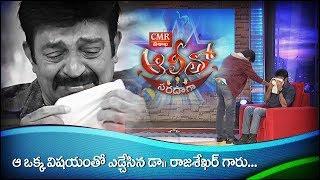 Watch DR. RAJSHEKAR CRIED IN ALI THO SARADAGA  SHOW PROMO