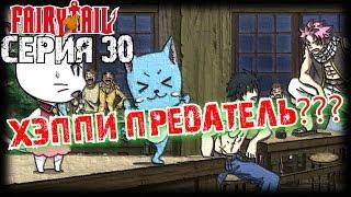 Fairy Tail Серия 30: Долгожданная сюжетка