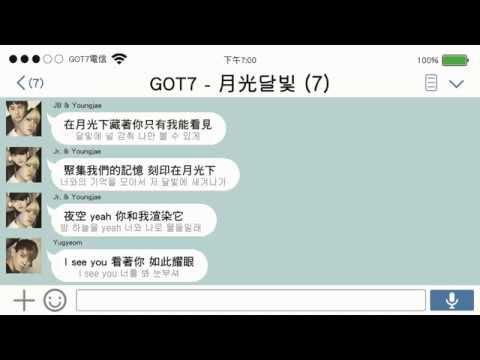 [中字歌詞] GOT7(갓세븐) - 月光 달빛 (Moonlight) (LINE形式)