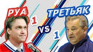 СССР-КАНАДА: ТРЕТЬЯК vs РУА - Один на один