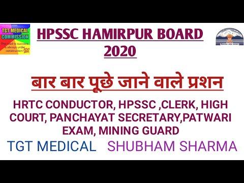 HPSSC HAMIRPUR BOARD 2020    बार बार पूछे जाने वाले प्रशन ।। HRTC CONDUCTOR,CLERK, PATWARI EXAM 2020