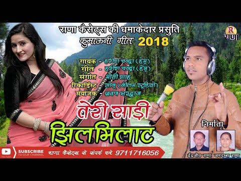 Kuamoni Song New 2018 - तेरी साडी झिलमिलाट - Harish Chandra - Rana Music Company