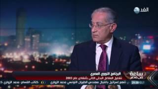 خبير: لا مخاوف من إقامة المفاعل النووي في مصر