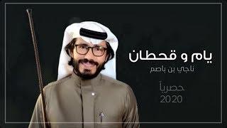 يام و قحطان - ناجي بن باصم   (حصرياً) 2020