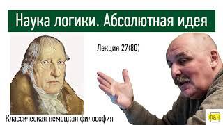 80. Георг Вильгельм Фридрих Гегель. Наука логики. Абсолютная идея