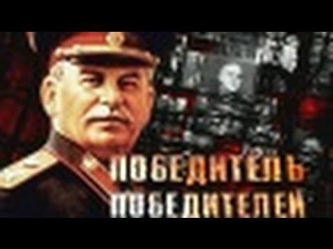 «Победитель победителей»  Документальный фильм