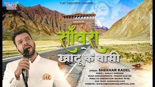 Latest Shyam Bhajan | सांवरा खाटू के वासी | Sanwra Khatu Ke Vaasi | Shekhar Kadel | Full HD