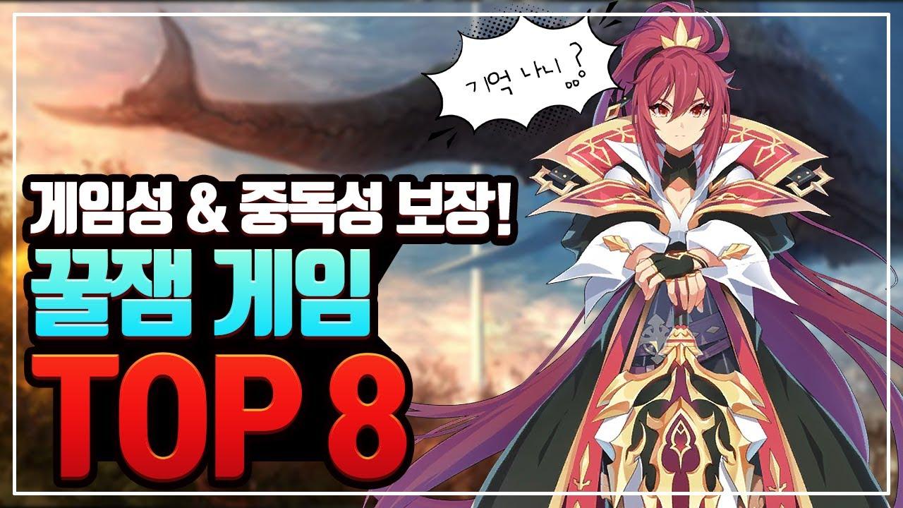 게임성과 중독성 모두를 잡은 꿀잼 모바일게임 TOP 8 [모바일게임 추천]