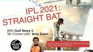 IPL 2021: Straight Bat with Gulf News and Mr. Cricket UAE Anis Sajan - RCB vs KKR and DC vs PBKS