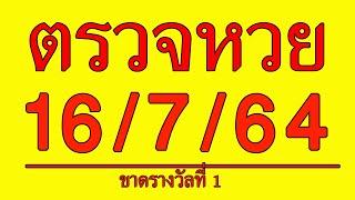 ตรวจหวย16/7/64  233ตรวจหวยวันนี้ 16 กรกฎาคม  2564  ตรวจสลากกินแบ่งรัฐบาลวันนี้