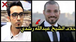 حقيقة الشيخ عبدالله رشدي وسبب الهجوم عليه بعد مكالمة مذيع مصر .مثير للجدل دائماً أم سوء فهم ؟!