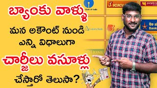 Bank Service Charges - Types of Bank Charges in Telugu | Saving Bank Charges and Penalties | Kowshik
