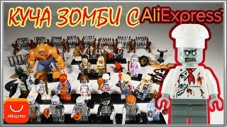 КУЧА LEGO ЗОМБИ с AliExpress / Зомби Апокалипсис...